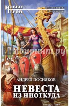 Невеста из ниоткуда - Андрей Посняков