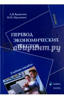 Перевод экономических текстов. Учебное пособие - Вдовичев, Науменко