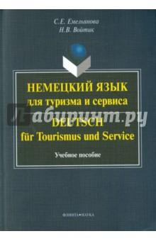 Немецкий язык для туризма и сервиса. Deutsch fur Tourismus und Service. Учебное пособие - Емельянова, Войтик