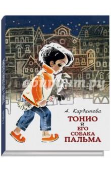 Тонио и его собака Пальма - Анна Кардашова