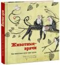 Триус, Доран - Животные-врачи. Как животные лечат друг друга обложка книги