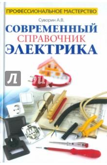 Современный справочник электрика - Алексей Суворин