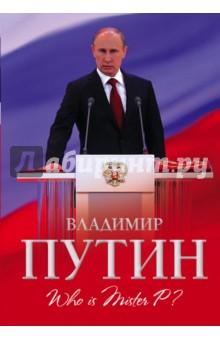 Владимир Путин. Who is Mister P? - Алексей Мухин