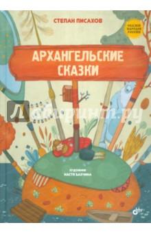 Архангельские сказки - Степан Писахов