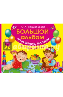 Большой альбом по развитию малыша от 1 года до 3 лет - Ольга Новиковская
