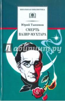Смерть Вазир-Мухтара - Юрий Тынянов