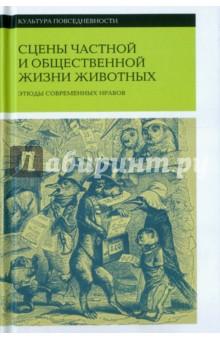 Сцены частной и общественной жизни животных - Санд, Бальзак, Сталь