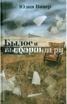 Былое и выдумки - Юлия Винер