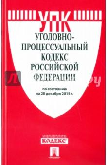Уголовно-процессуальный кодекс Российской Федерации по состоянию на 20.12.15 г.