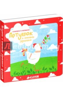 Купить Петушок и бобовое зернышко ISBN: 978-5-906824-31-8