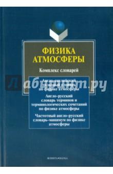 Физика атмосферы. Комплекс словарей