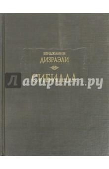 Сибилла - Бенджамин Дизраэли