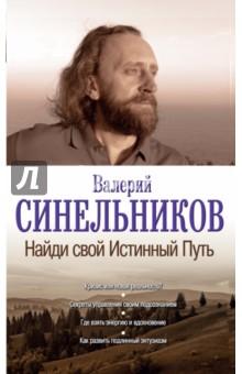 Найди свой Истинный Путь - Валерий Синельников