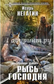 Рысь Господня - Игорь Негатин