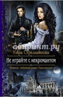 Купить Кира Стрельникова: Не играйте с некромантом ISBN: 978-5-9922-2154-1