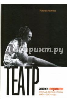 Театр эпохи перемен в Польше, Венгрии и России. 1990-е-2010-е годы - Наталия Якубова