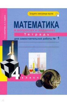 Математика. 4 класс. Тетрадь для самостоятельной работы. Часть 1. ЭФУ - Юдина, Захарова