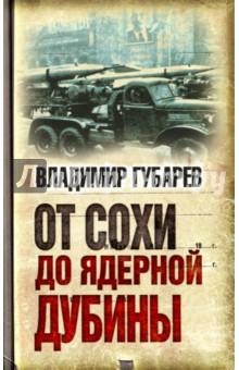От сохи до ядерной дубины - Владимир Губарев