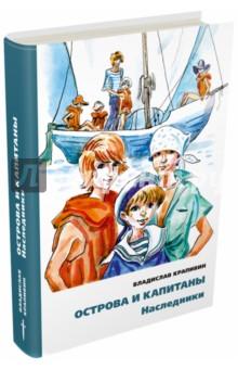 Острова и капитаны. Часть 3. Наследники - Владислав Крапивин