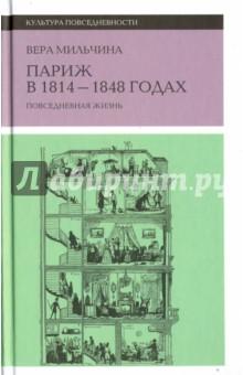 Париж в 1814-1848 годах: повседневная жизнь - Вера Мильчина