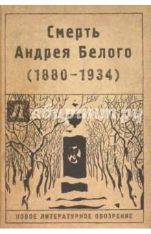Смерть Андрея Белого (1880-1934). Сборник статей и материалов