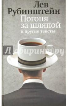 Погоня за шляпой и другие тексты - Лев Рубинштейн