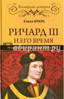 Ричард III и его время. Роковой король эпохи Войн Роз - Елена Браун