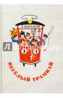 Леонид Пантелеев - Весёлый трамвай обложка книги