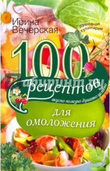 100 рецептов для омоложения - Ирина Вечерская
