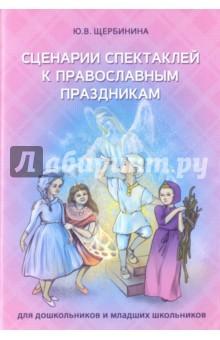 Сценарии спектаклей к православным праздникам для дошкольников и младших школьников - Юлия Щербинина