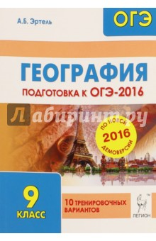 География. Подготовка к ОГЭ-2016. 9 класс. 10 тренировочных вариантов по демоверсии на 2016 год - Анна Эртель
