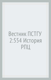 Вестник ПСТГУ № 2:5(54) История РПЦ
