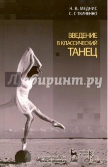 Введение в классический танец. Учебное пособие - Меднис, Ткаченко