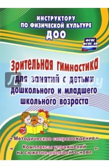 Зрительная гимнастика для занятий с детьми дошкольного и младшего школьного возраста. ФГОС - Нина Коновалова
