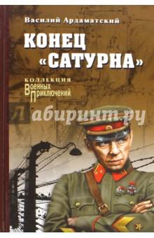 Конец Сатурна - Василий Ардаматский