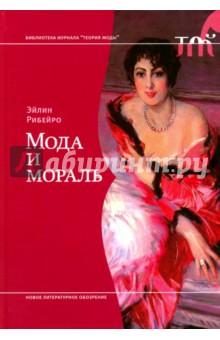 Мода и мораль - Эйлин Рибейро