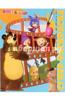 Суперраскраска. Маша и Медведь (№1504)