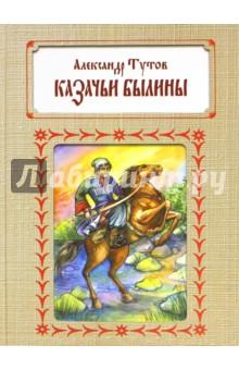 Александр Тутов: Казачьи былины ISBN: 978-5-432900913  - купить со скидкой