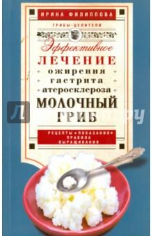 Молочный гриб. Эффектное лечение, ожирения, гастрита, атеросклероза... - Ирина Филиппова