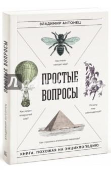 Простые вопросы. Книга, похожая на энциклопедию - Владимир Антонец