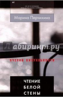 Чтение Белой Стены - Марина Перчихина