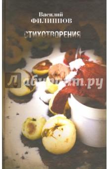 Стихотворения (1984 - 1986) - Василий Филиппов