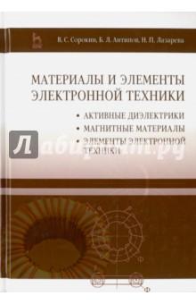 Материалы и элементы электронной техники. Учебник. Том 2 - Сорокин, Антипов, Лазарева