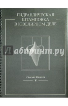Гидравлическая штамповка в ювелирном деле - Сьюзан Кинсли
