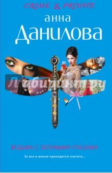 Ведьма с зелеными глазами - Анна Данилова