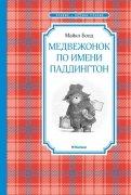 Майкл Бонд - Медвежонок по имени Паддингтон обложка книги