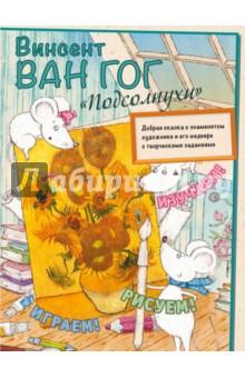 Винсент Ван Гог. Подсолнухи - Мария Орлова