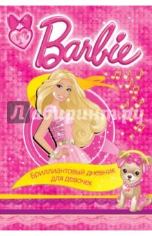 Barbie. Бриллиантовый дневник для девочек обложка книги
