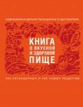 Ефимов, Куткина - Книга о вкусной и здоровой пище обложка книги