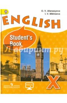 Английский язык. 10 класс. Учебник. Углубленный уровень. ФГОС - Афанасьева, Михеева